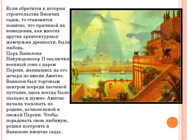 Если обратится к истории строительства Висячих садов, то становится понятно,...