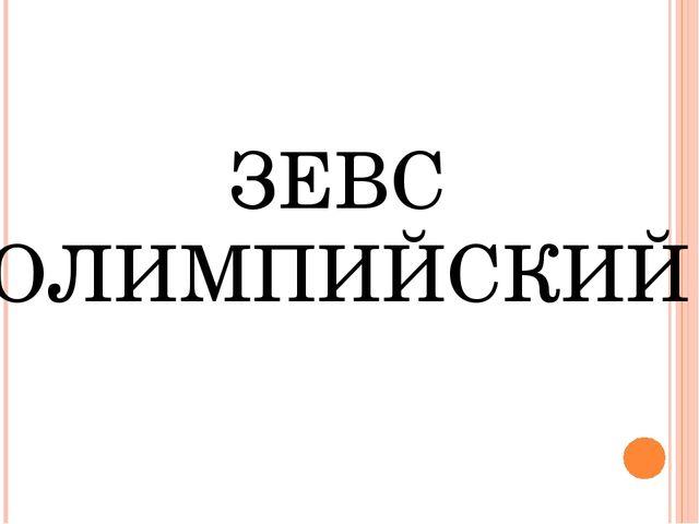 ЗЕВС ОЛИМПИЙСКИЙ