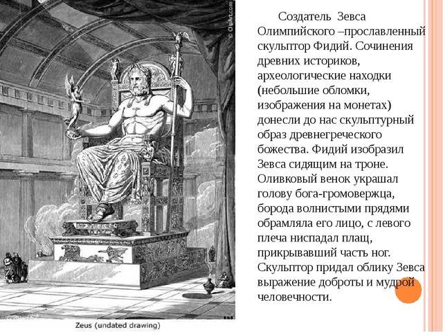 Создатель Зевса Олимпийского –прославленный скульптор Фидий. Сочинения древни...