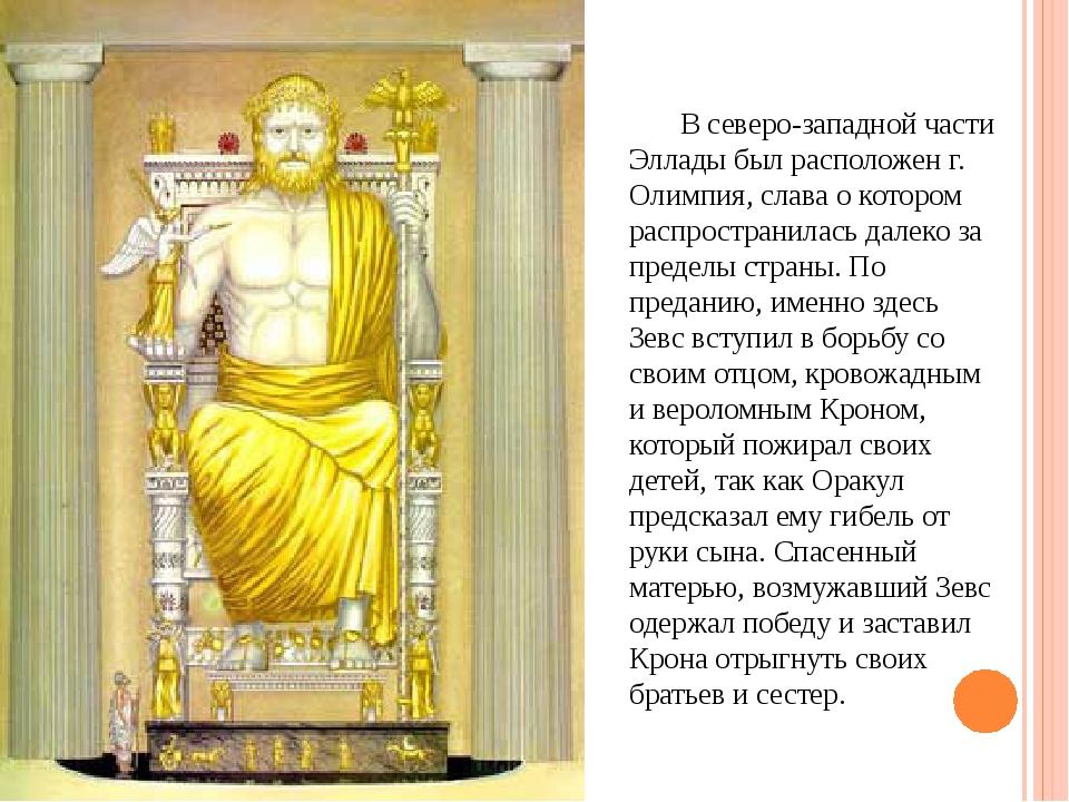 В северо-западной части Эллады был расположен г. Олимпия, слава о котором рас...