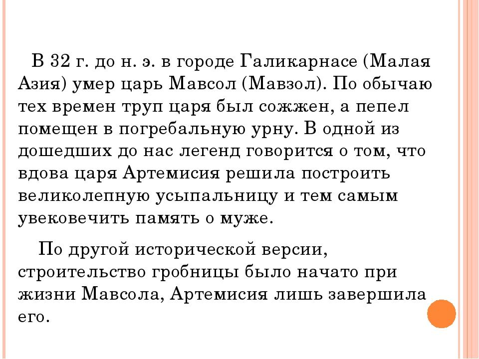 В 32 г. до н. э. в городе Галикарнасе (Малая Азия) умер царь Мавсол (Мавзол)...