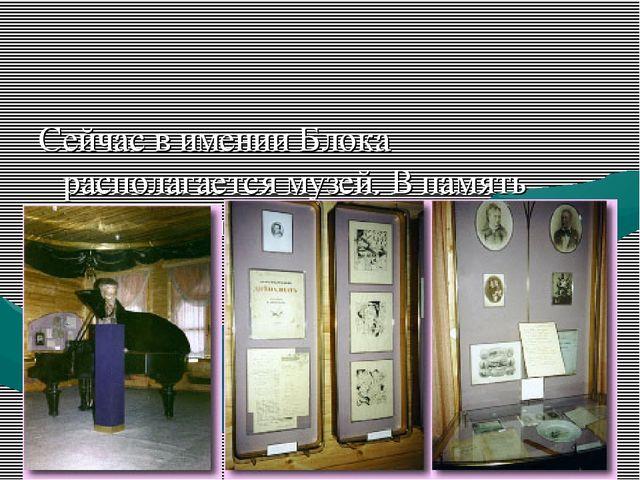 Сейчас в имении Блока располагается музей. В память великого поэта.