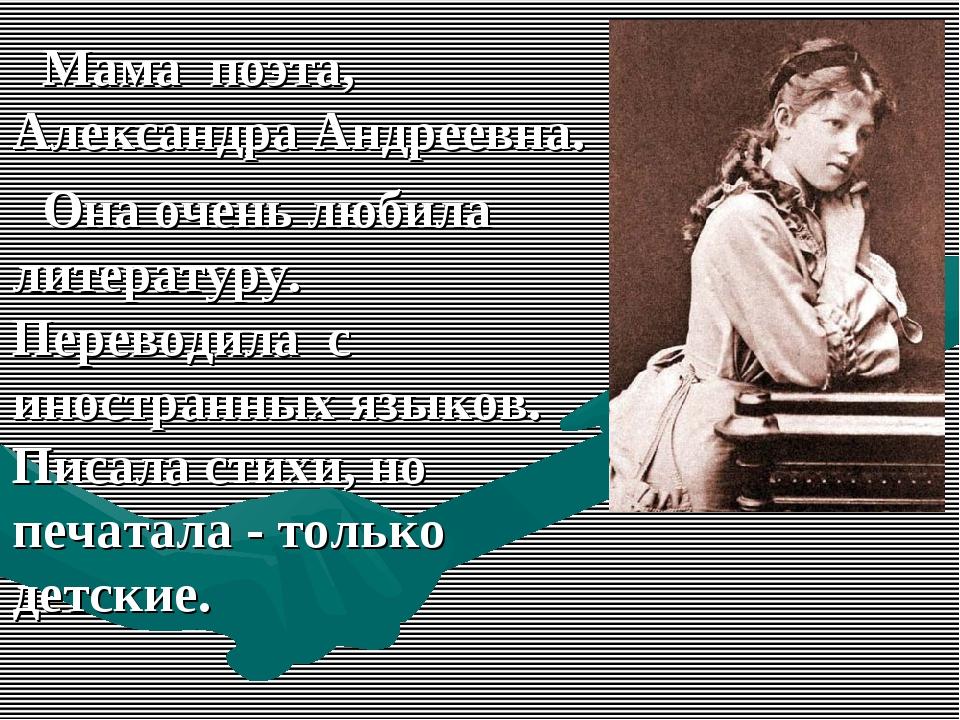 Мама поэта, Александра Андреевна. Она очень любила литературу. Переводила с...