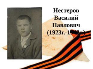 Нестеров Василий Павлович (1923г.-1943г.)