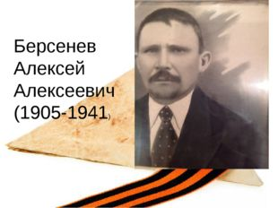 . Берсенев Алексей Алексеевич (1905-1941)