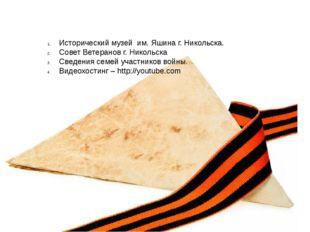 Исторический музей им. Яшина г. Никольска. Совет Ветеранов г. Никольска Свед