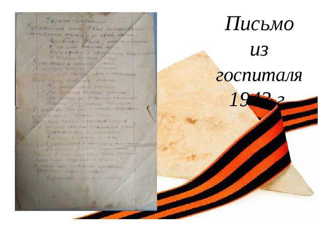 Письмо из госпиталя 1943 г.