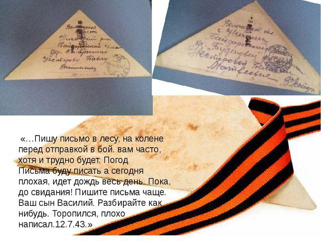 «…Пишу письмо в лесу, на колене перед отправкой в бой. вам часто, хотя и тру...