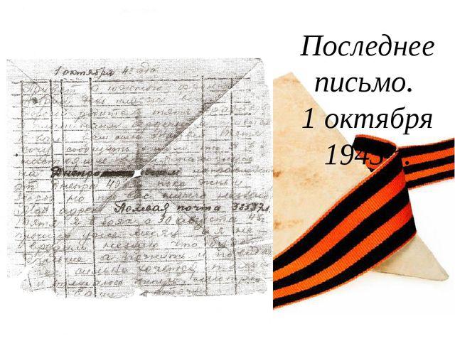 Последнее письмо. 1 октября 1943 г.