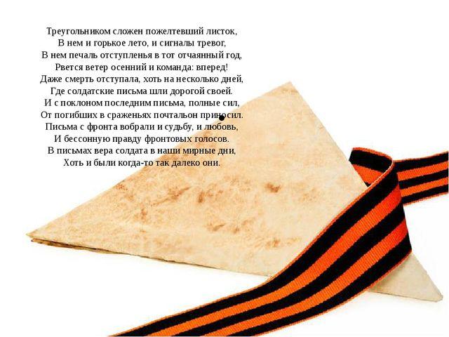 . Треугольником сложен пожелтевший листок, В нем и горькое лето, и сигналы тр...