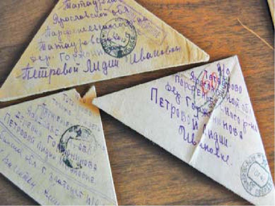 Письма, опаленные войной.