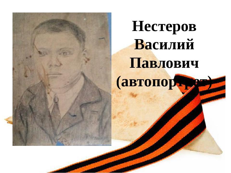 Нестеров Василий Павлович (автопортрет)