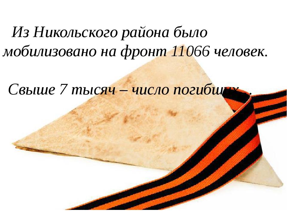 Из Никольского района было мобилизовано на фронт 11066 человек. Свыше 7 тыся...