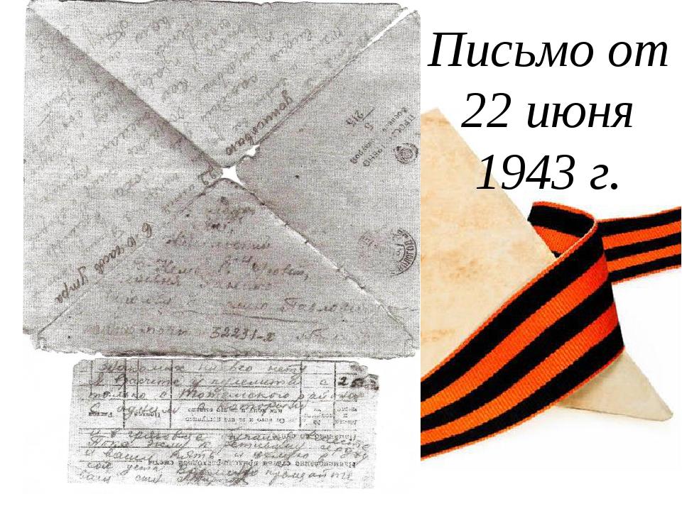Письмо от 22 июня 1943 г.