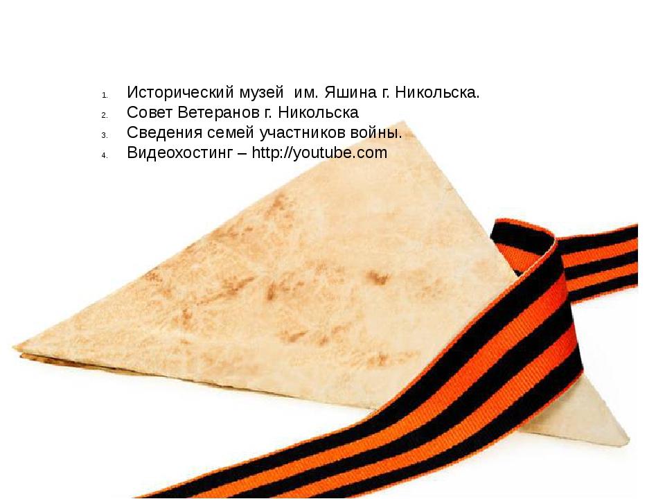 Исторический музей им. Яшина г. Никольска. Совет Ветеранов г. Никольска Свед...