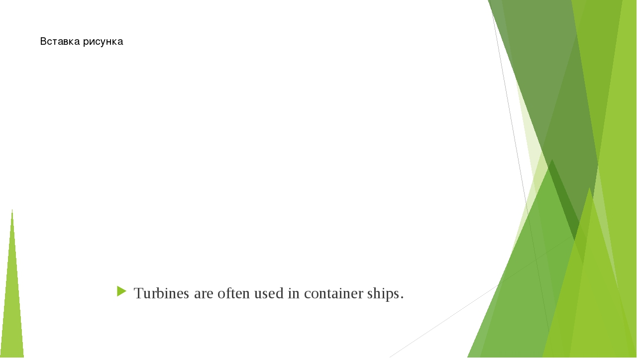 Turbines are often used in container ships.