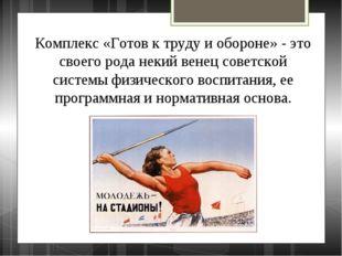 Комплекс «Готов к труду и обороне» - это своего рода некий венец советской си