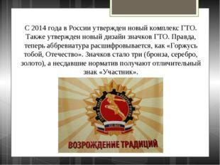 С 2014 года в России утвержден новый комплекс ГТО. Также утвержденновый диза