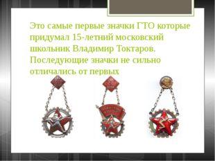 Это самые первые значки ГТО которые придумал 15-летний московский школьник Вл