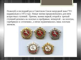 Пожалуй, в последний раз в Советском Союзе нагрудной знак ГТО кардинально в 1