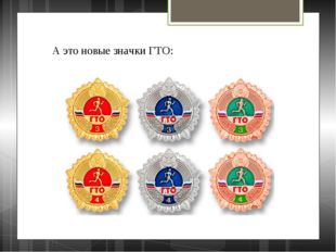 А это новые значки ГТО: