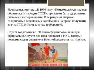 Начиналось это так…В 1930 году «Комсомольская правда» обратилась к народам СС