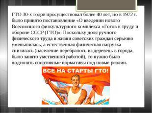 ГТО 30-х годов просуществовал более 40 лет, но в 1972 г. было принято постано