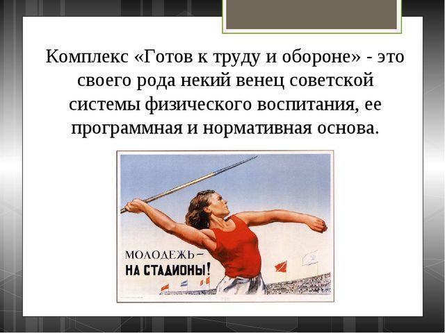 Комплекс «Готов к труду и обороне» - это своего рода некий венец советской си...