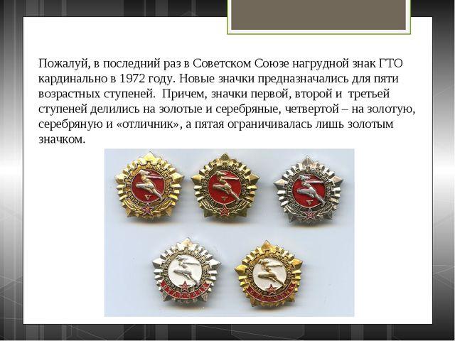 Пожалуй, в последний раз в Советском Союзе нагрудной знак ГТО кардинально в 1...