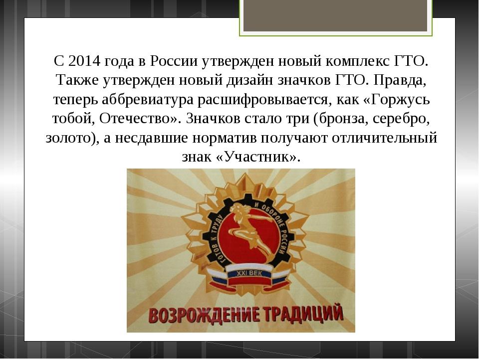 С 2014 года в России утвержден новый комплекс ГТО. Также утвержденновый диза...