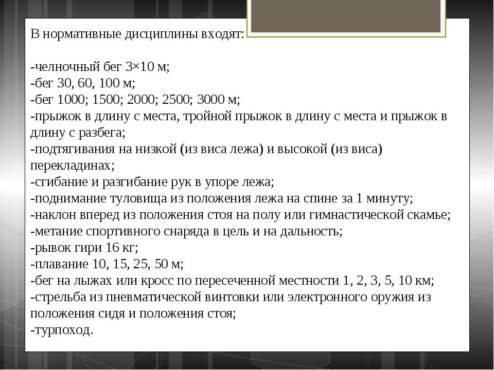 В нормативные дисциплины входят: -челночный бег 3×10 м; -бег 30, 60, 100 м; -...