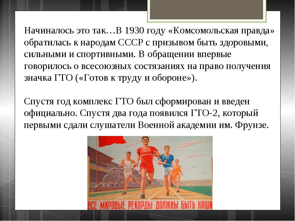 Начиналось это так…В 1930 году «Комсомольская правда» обратилась к народам СС...
