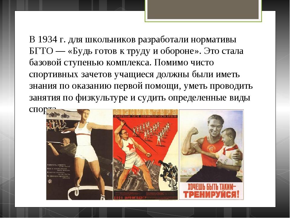 В 1934 г. для школьников разработали нормативы БГТО — «Будь готов к труду и о...