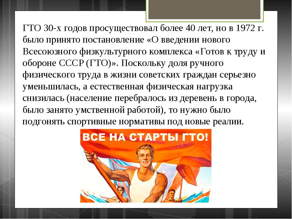 ГТО 30-х годов просуществовал более 40 лет, но в 1972 г. было принято постано...
