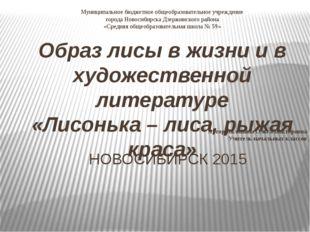 Муниципальное бюджетное общеобразовательное учреждение города Новосибирска Дз