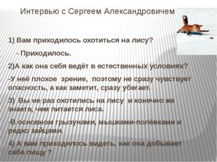 Интервью с Сергеем Александровичем 1) Вам приходилось охотиться на лису? - Пр