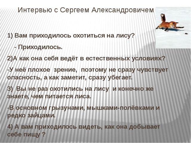 Интервью с Сергеем Александровичем 1) Вам приходилось охотиться на лису? - Пр...