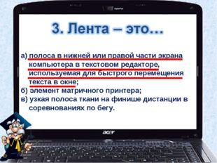а) полоса в нижней или правой части экрана компьютера в текстовом редакторе,