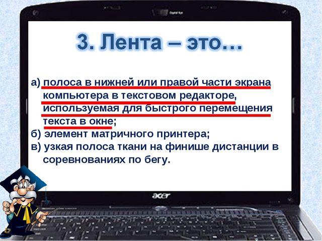 а) полоса в нижней или правой части экрана компьютера в текстовом редакторе,...