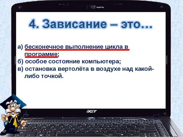 а) бесконечное выполнение цикла в программе; б) особое состояние компьютера;...
