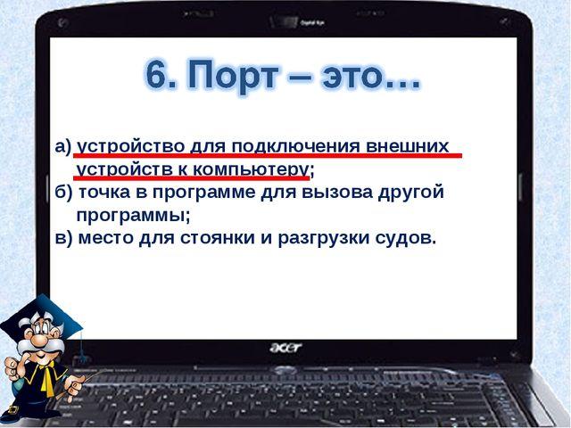 а) устройство для подключения внешних устройств к компьютеру; б) точка в про...