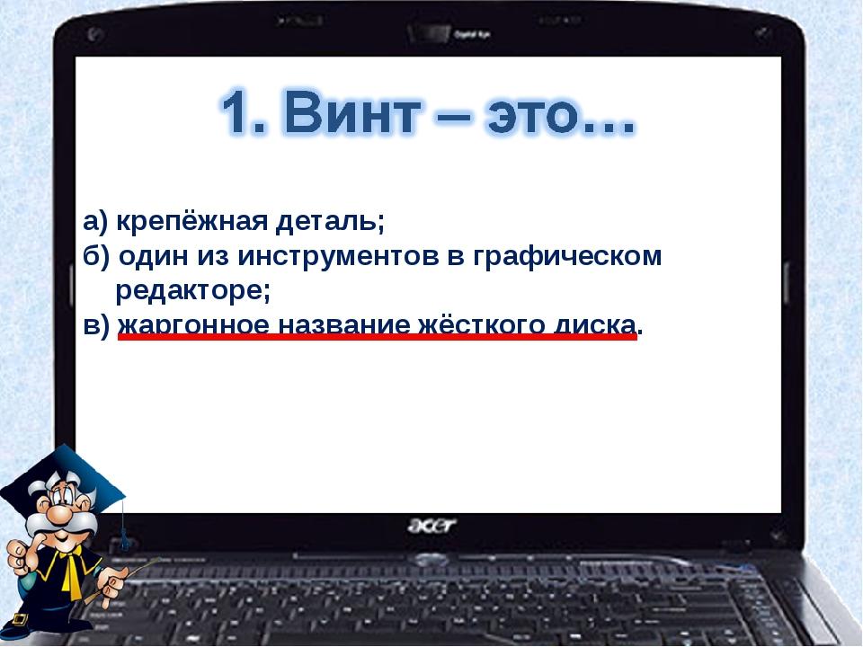 а) крепёжная деталь; б) один из инструментов в графическом редакторе; в) жар...