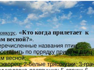 4 конкурс. «Кто когда прилетает к нам весной?». Перечисленные названия птиц