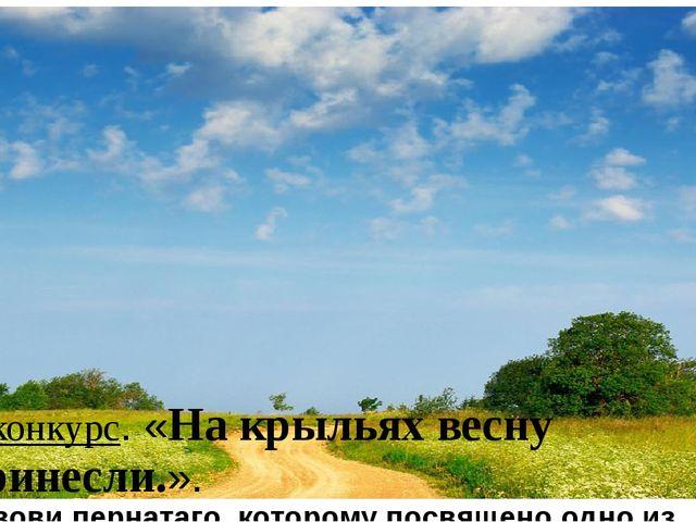 9 конкурс. «На крыльях весну принесли.». Назови пернатаго, которому посвящен...