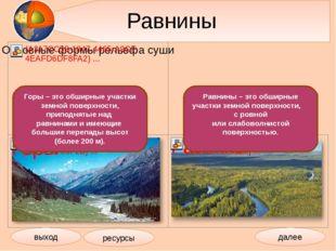 Горы – это обширные участки земной поверхности, приподнятые над равнинами и