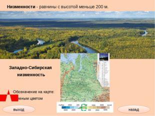 Плоскогорья выход далее Среднесибирское 2. Аравийское Чтобы показать возвышен