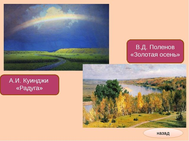 А.И. Куинджи «Радуга» В.Д. Поленов «Золотая осень» назад