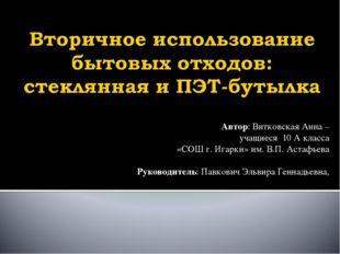 Автор: Витковская Анна – учащиеся 10 А класса «СОШ г. Игарки» им. В.П. Астафь