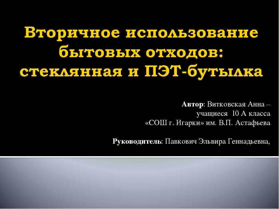 Автор: Витковская Анна – учащиеся 10 А класса «СОШ г. Игарки» им. В.П. Астафь...