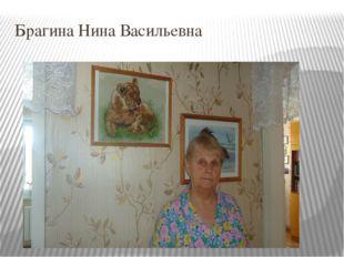 Брагина Нина Васильевна